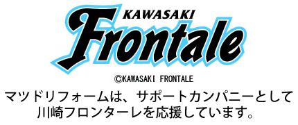 マツドリフォームは、サポートカンパニーとして川崎フロンターレを応援しています。