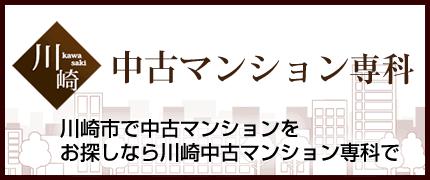 川崎中古マンション専科