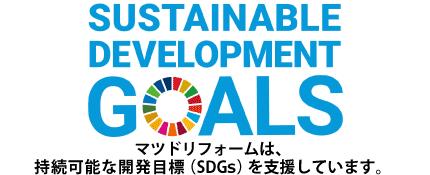 マツドリフォームは、 持続可能な開発目標(SDGs)を支援しています。